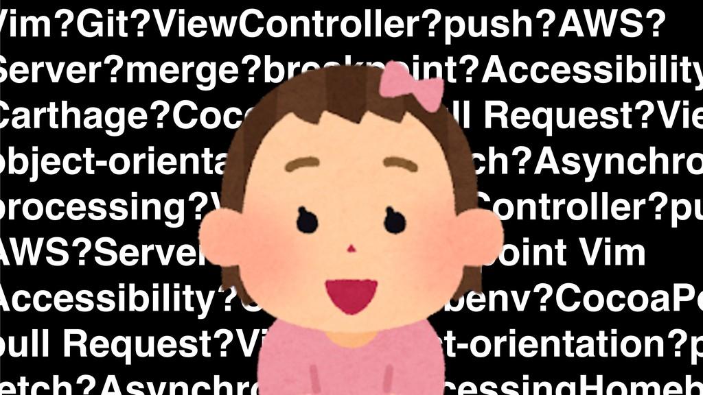 11 Vim?Git?ViewController?push?AWS? Server?merg...