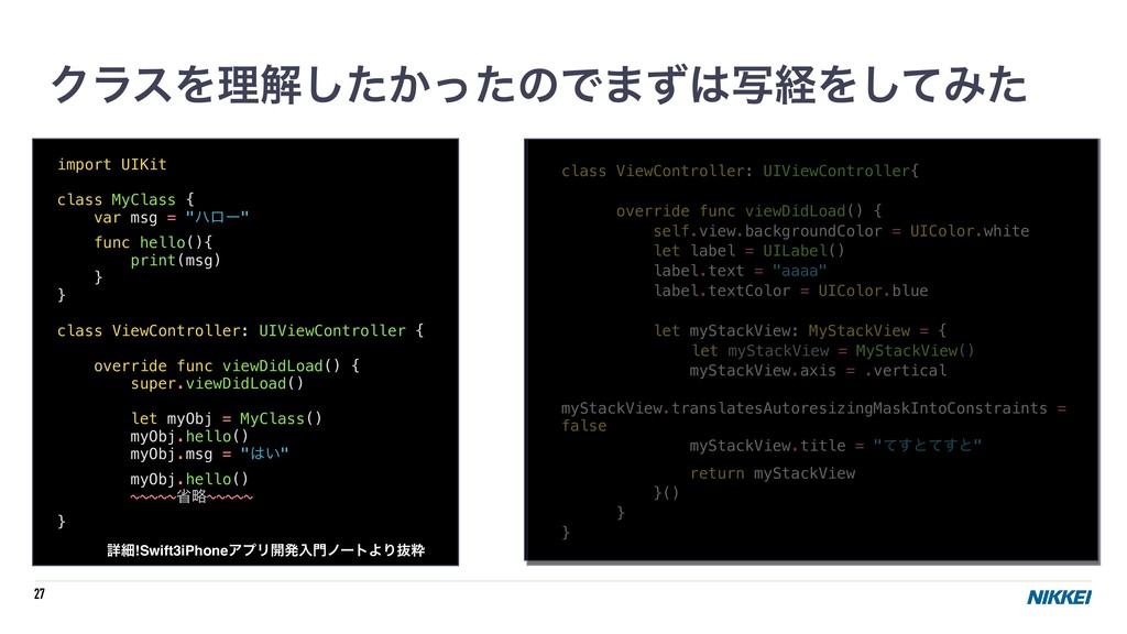 "27 import UIKit class MyClass { var msg = ""ϋϩʔ""..."
