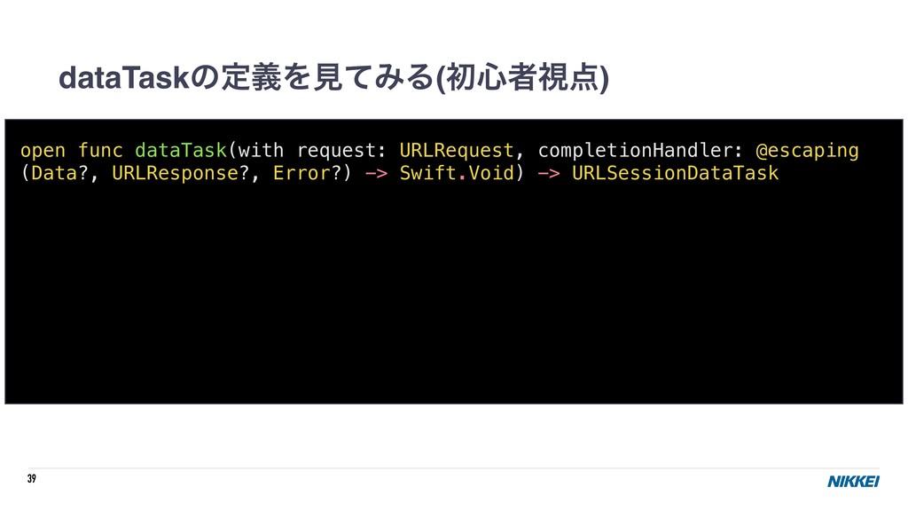 39 dataTaskͷఆٛΛݟͯΈΔ(ॳ৺ऀࢹ) open func dataTask(w...