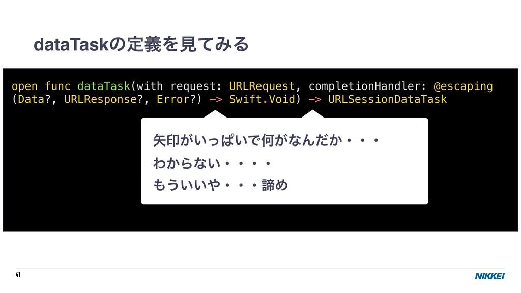 41 dataTaskͷఆٛΛݟͯΈΔ open func dataTask(with req...