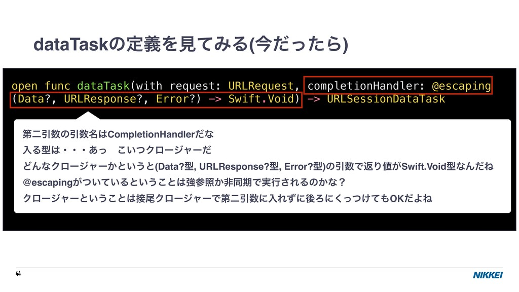 44 dataTaskͷఆٛΛݟͯΈΔ(ࠓͩͬͨΒ) open func dataTask(w...