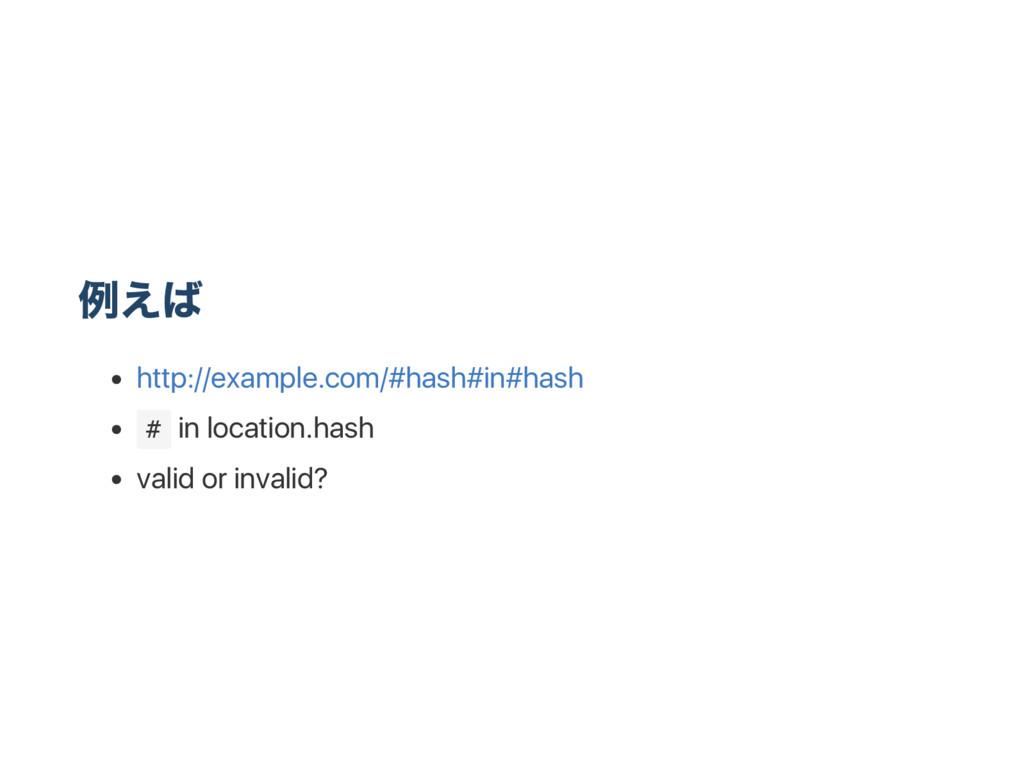 例えば http://example.com/#hash#in#hash # in locat...