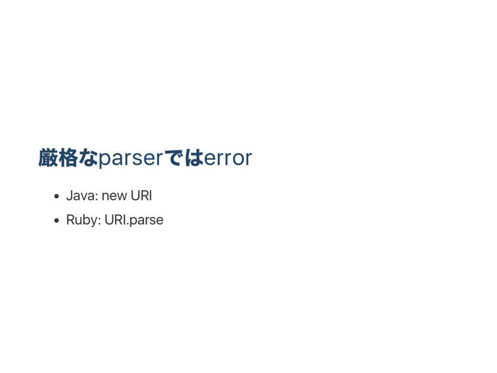 厳格なparser ではerror Java: new URI Ruby: URI.parse