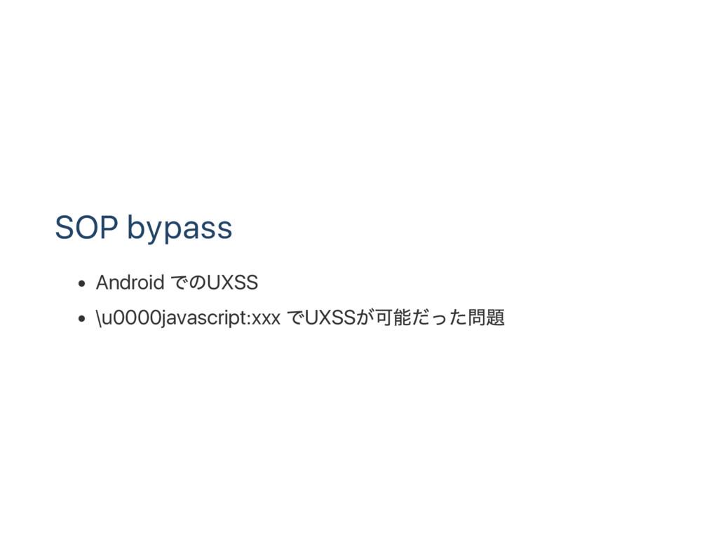SOP bypass Android でのUXSS \u0000javascript:xxx ...