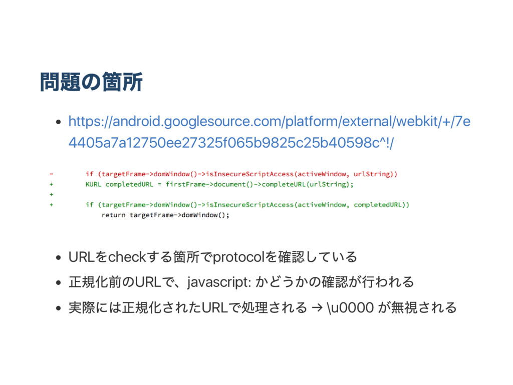 問題の箇所 https://android.googlesource.com/platform...