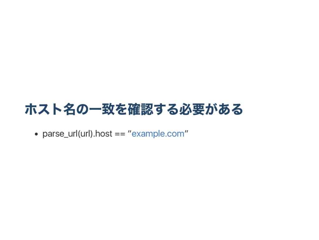 """ホスト名の一致を確認する必要がある parse_url(url).host == """"examp..."""