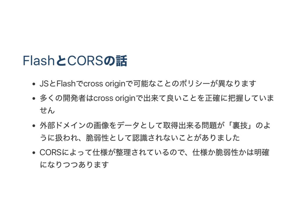 Flash とCORS の話 JS とFlash でcross origin で可能なことのポ...