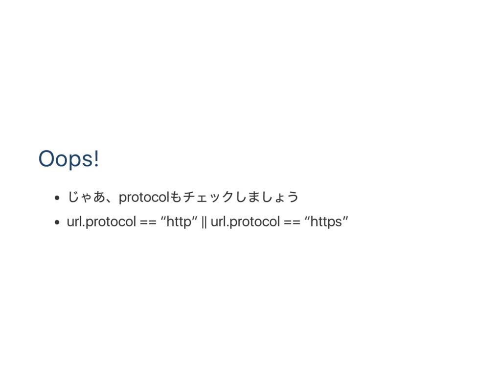 """Oops! じゃあ、protocol もチェックしましょう url.protocol == """"..."""