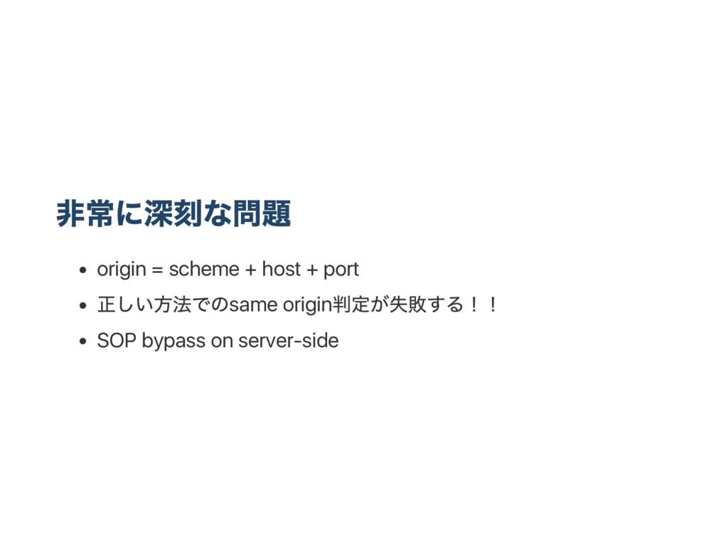 非常に深刻な問題 origin = scheme + host + port 正しい方法でのs...