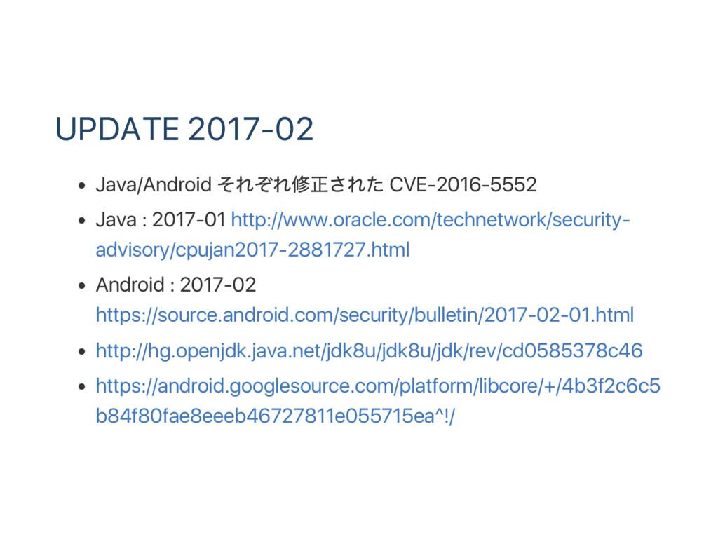 UPDATE 2017‑02 Java/Android それぞれ修正された CVE‑2016‑...