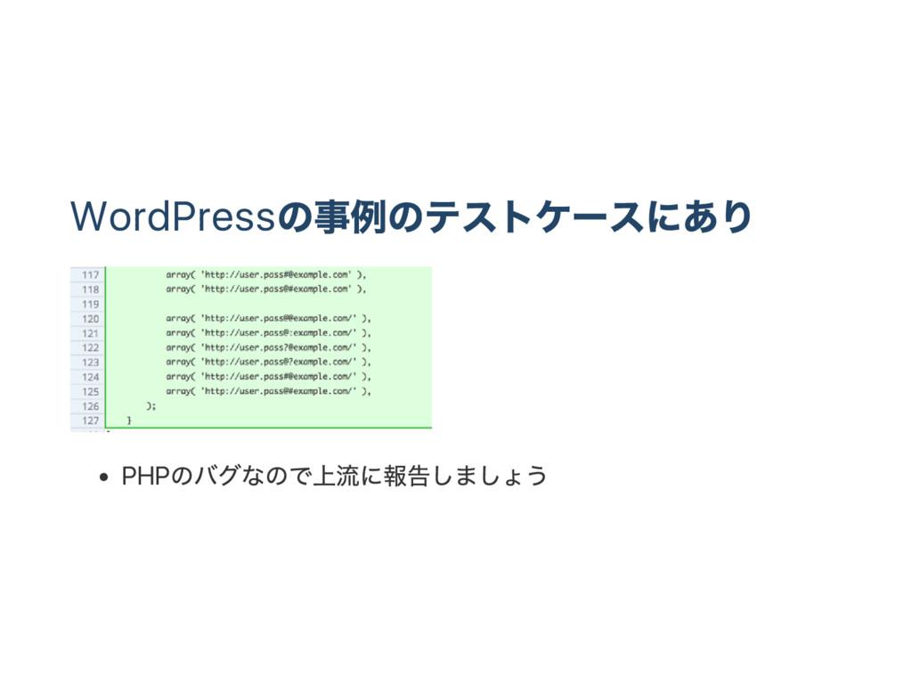 WordPress の事例のテストケー スにあり PHP のバグなので上流に報告しましょう