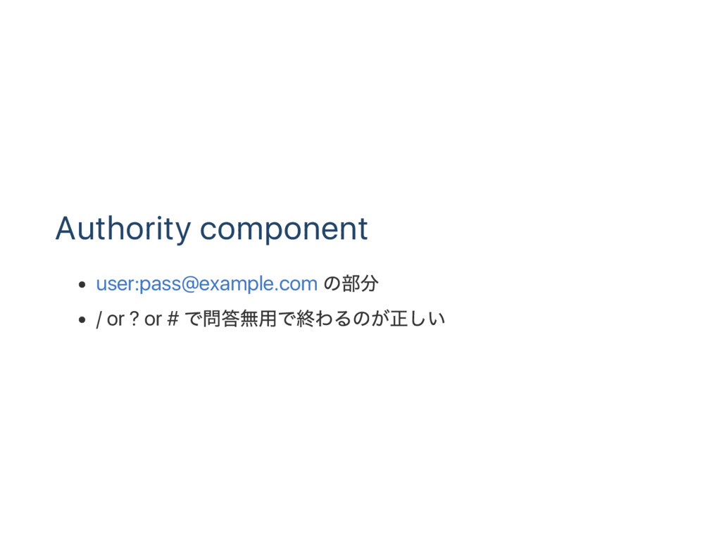 Authority component user:pass@example.com の部分 /...