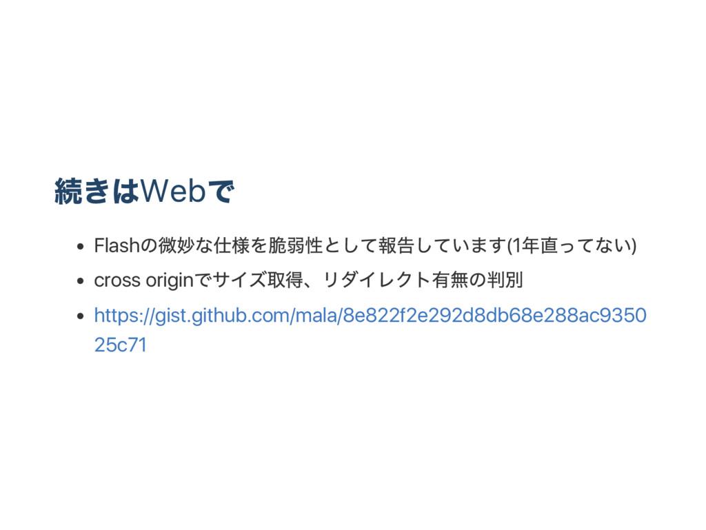 続きはWeb で Flash の微妙な仕様を脆弱性として報告しています(1 年直ってない) c...