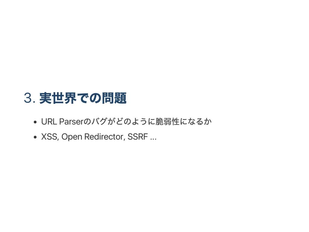 3. 実世界での問題 URL Parser のバグがどのように脆弱性になるか XSS, Ope...