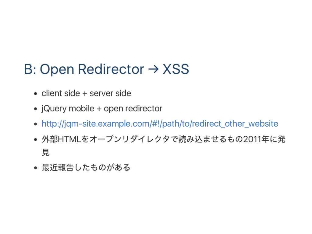 B: Open Redirector → XSS client side + server s...