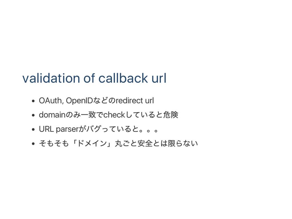 validation of callback url OAuth, OpenID などのred...