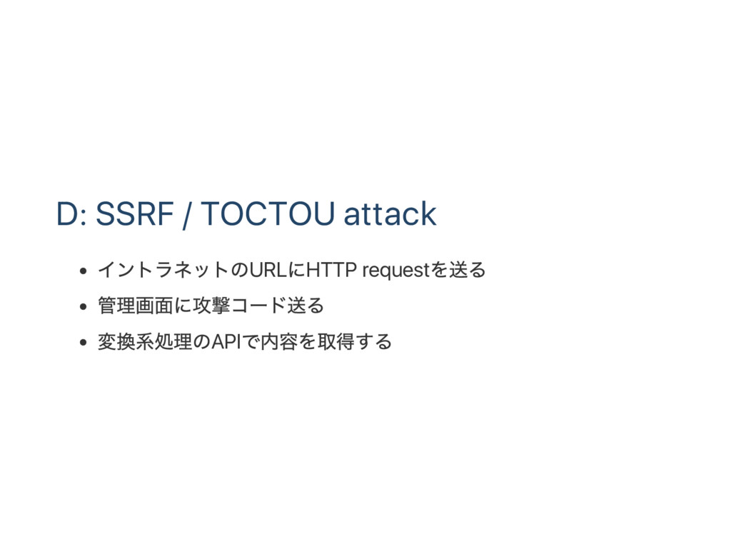 D: SSRF / TOCTOU attack イントラネットのURL にHTTP reque...