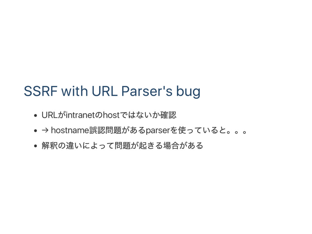 SSRF with URL Parser's bug URL がintranet のhost ...