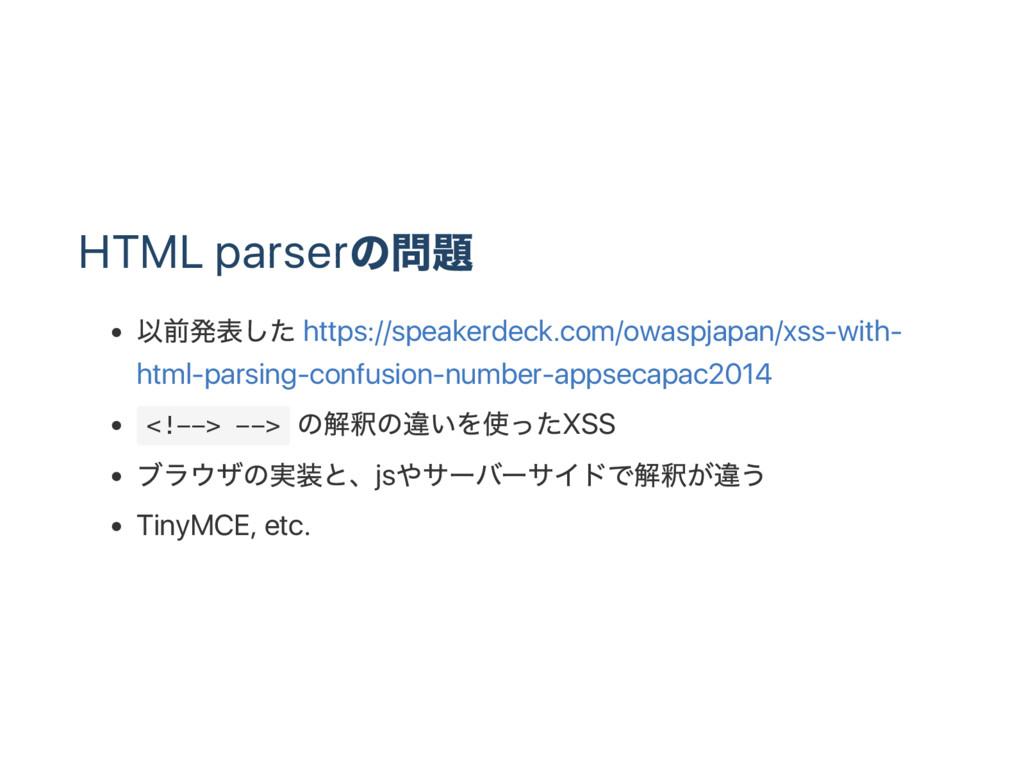 HTML parser の問題 以前発表した https://speakerdeck.com/...