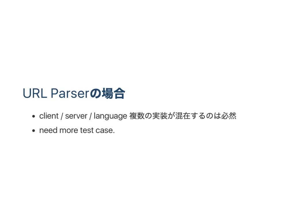 URL Parser の場合 client / server / language 複数の実装...