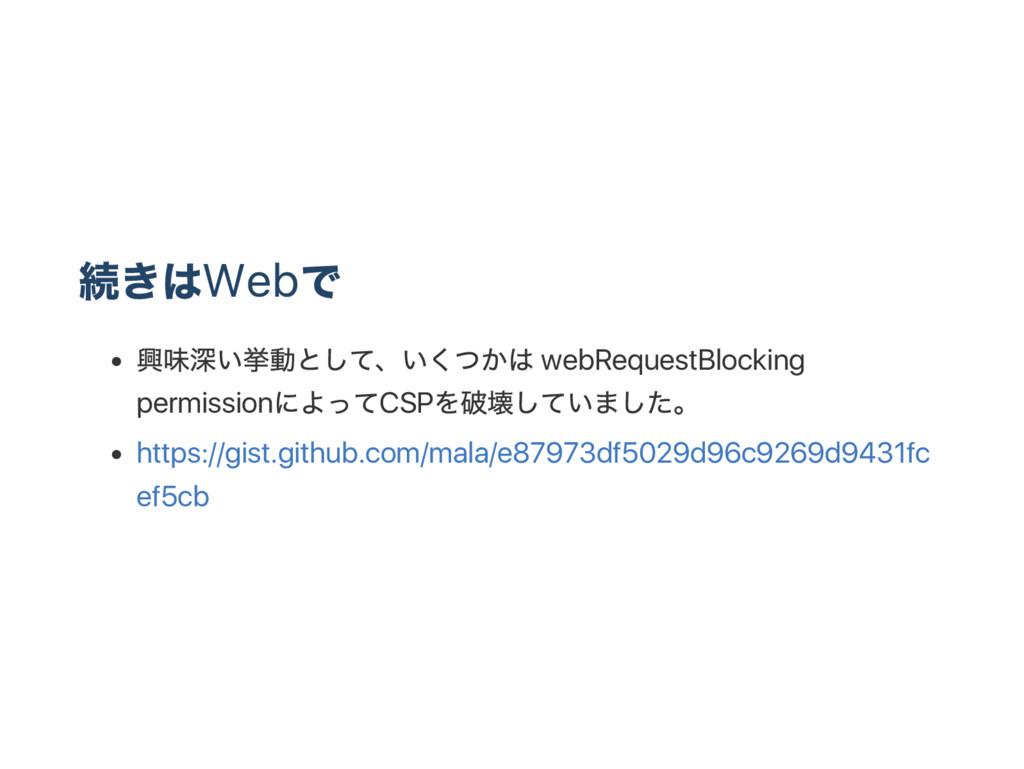 続きはWeb で 興味深い挙動として、 いくつかは webRequestBlocking pe...