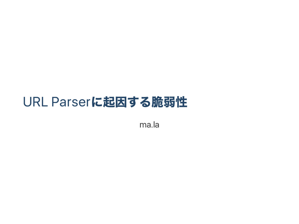 URL Parser に起因する脆弱性 ma.la
