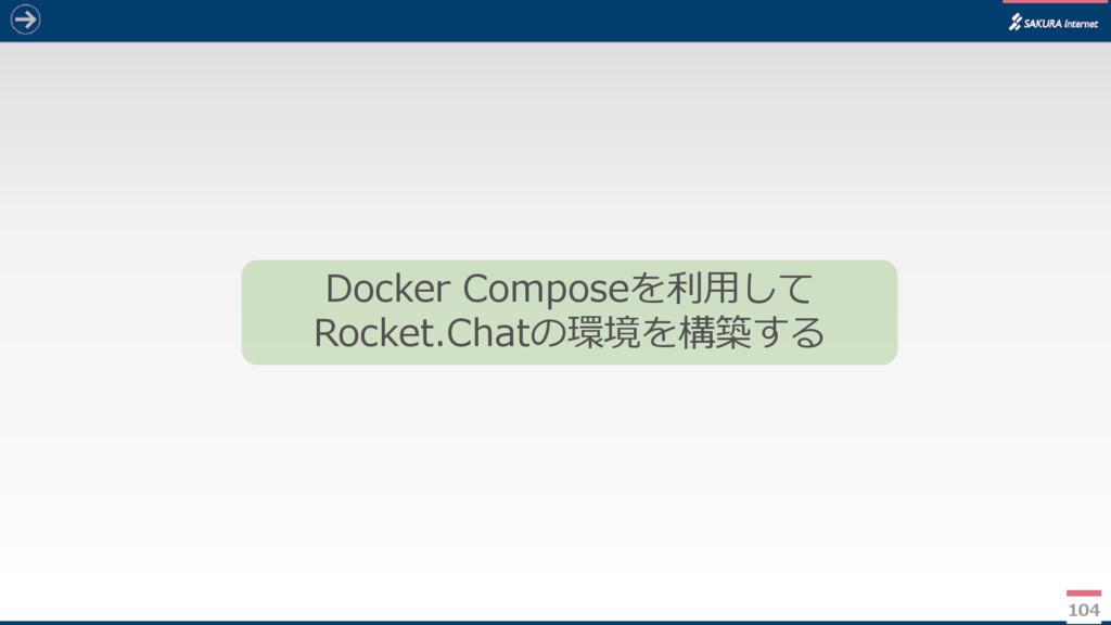 104 Docker Composeを利用して Rocket.Chatの環境を構築する