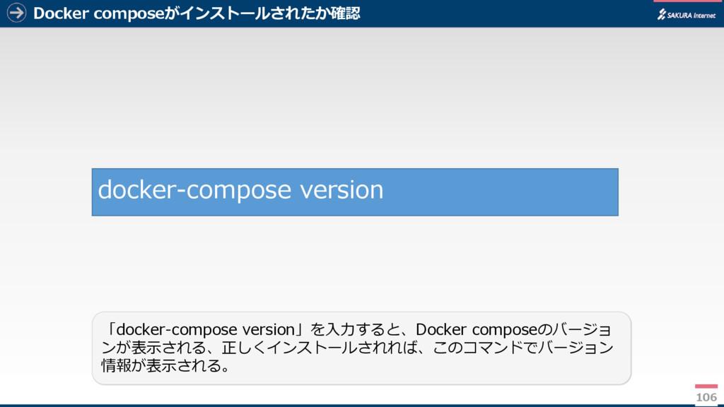Docker composeがインストールされたか確認 106 「docker-compose...