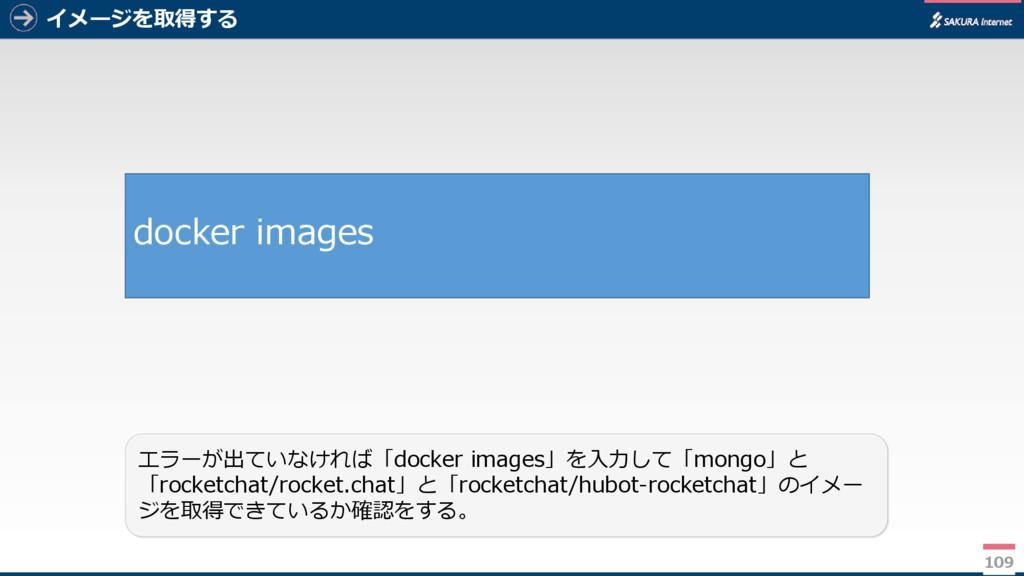 イメージを取得する 109 エラーが出ていなければ「docker images」を入力して「m...