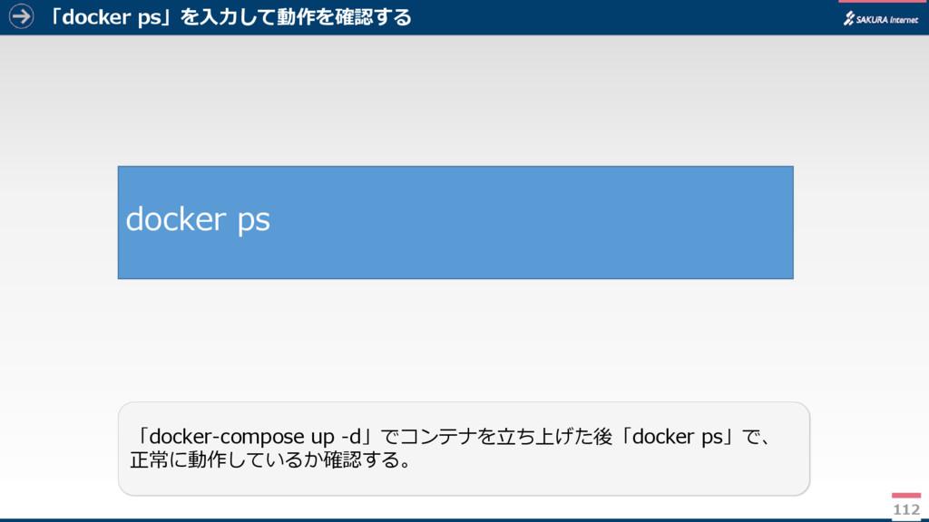 「docker ps」を入力して動作を確認する 112 「docker-compose up ...