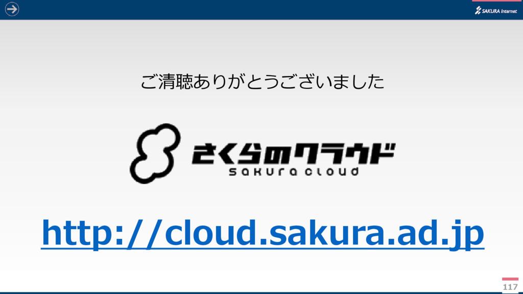 117 ご清聴ありがとうございました http://cloud.sakura.ad.jp