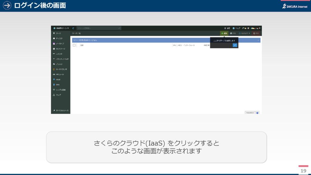 ログイン後の画面 19 さくらのクラウド(IaaS) をクリックすると このような画面が表示さ...