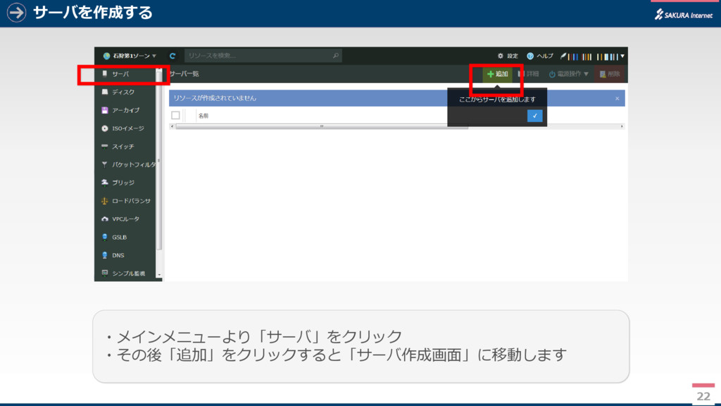 サーバを作成する 22 ・メインメニューより「サーバ」をクリック ・その後「追加」をクリックす...