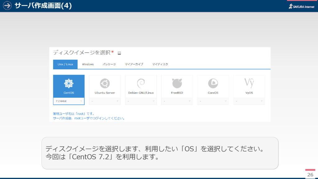 サーバ作成画面(4) 26 ディスクイメージを選択します、利用したい「OS」を選択してください...