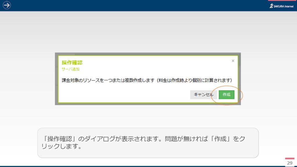 29 「操作確認」のダイアログが表示されます。問題が無ければ「作成」をク リックします。