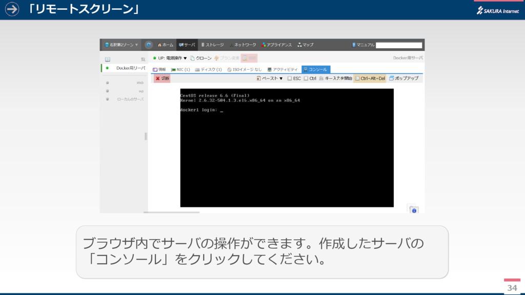 「リモートスクリーン」 34 ブラウザ内でサーバの操作ができます。作成したサーバの 「コンソー...