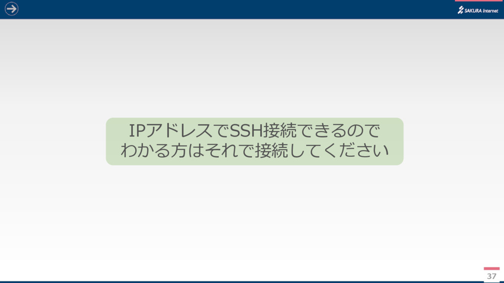 37 IPアドレスでSSH接続できるので わかる方はそれで接続してください