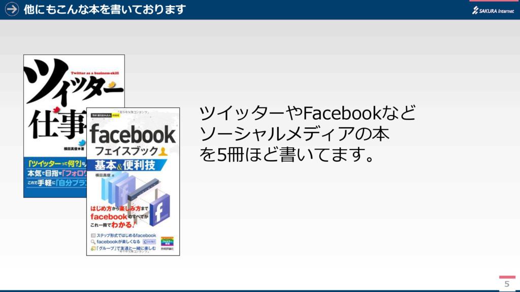 他にもこんな本を書いております ツイッターやFacebookなど ソーシャルメディアの本 を5...