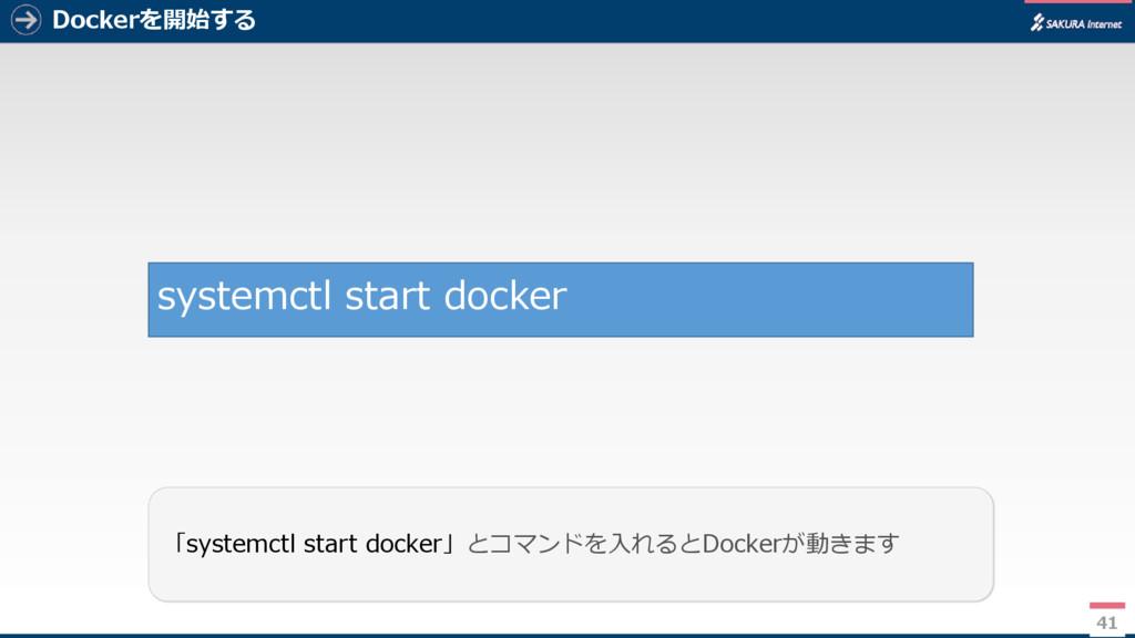 Dockerを開始する 41 「systemctl start docker」とコマンドを入れ...