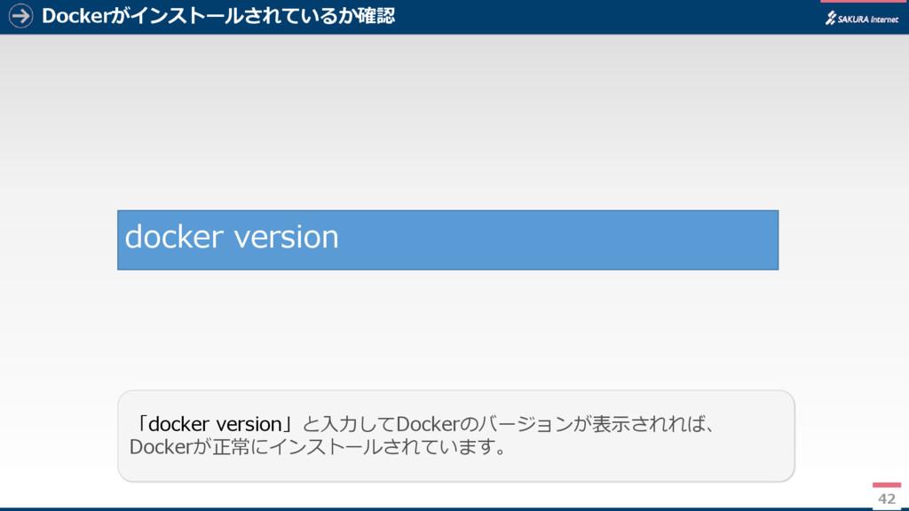 Dockerがインストールされているか確認 42 「docker version」と入力してD...