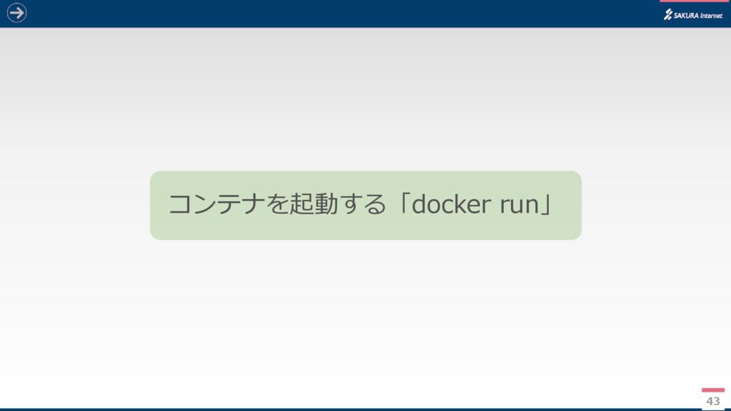 43 コンテナを起動する「docker run」