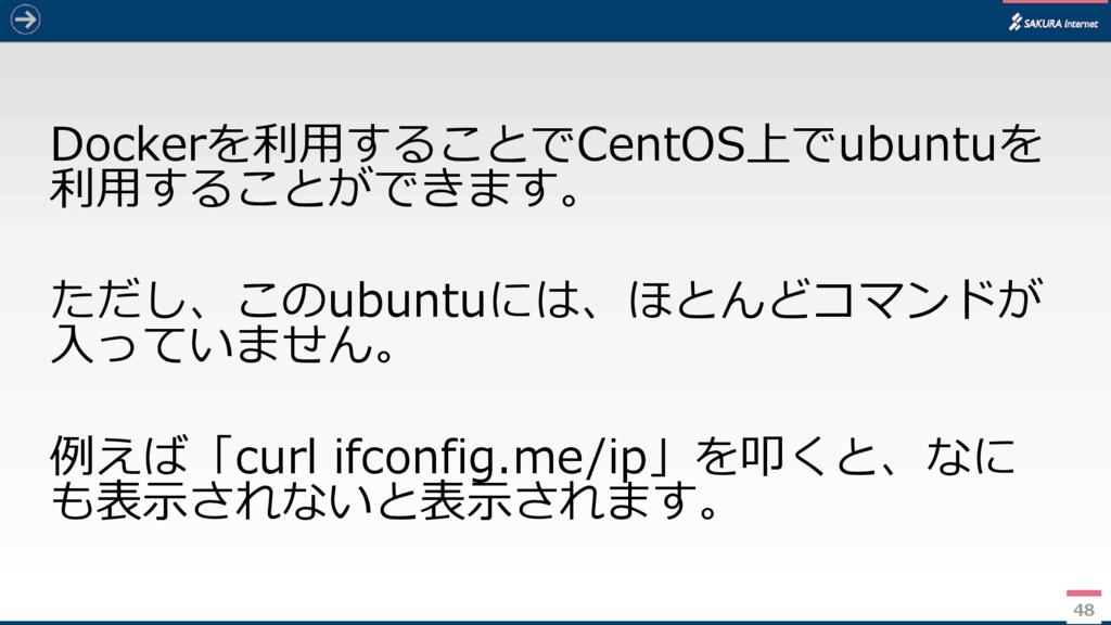 Dockerを利用することでCentOS上でubuntuを 利用することができます。 ただし、...