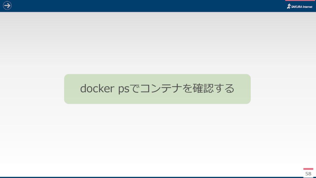 58 docker psでコンテナを確認する