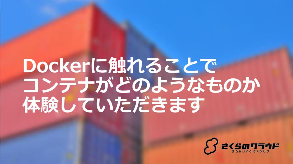 Dockerに触れることで コンテナがどのようなものか 体験していただきます 7