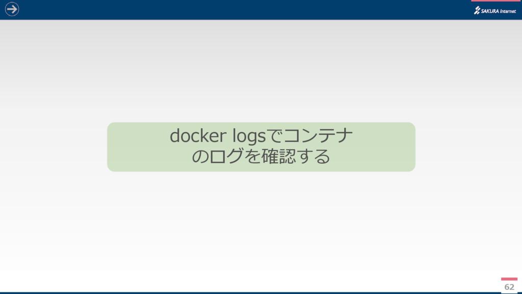 62 docker logsでコンテナ のログを確認する