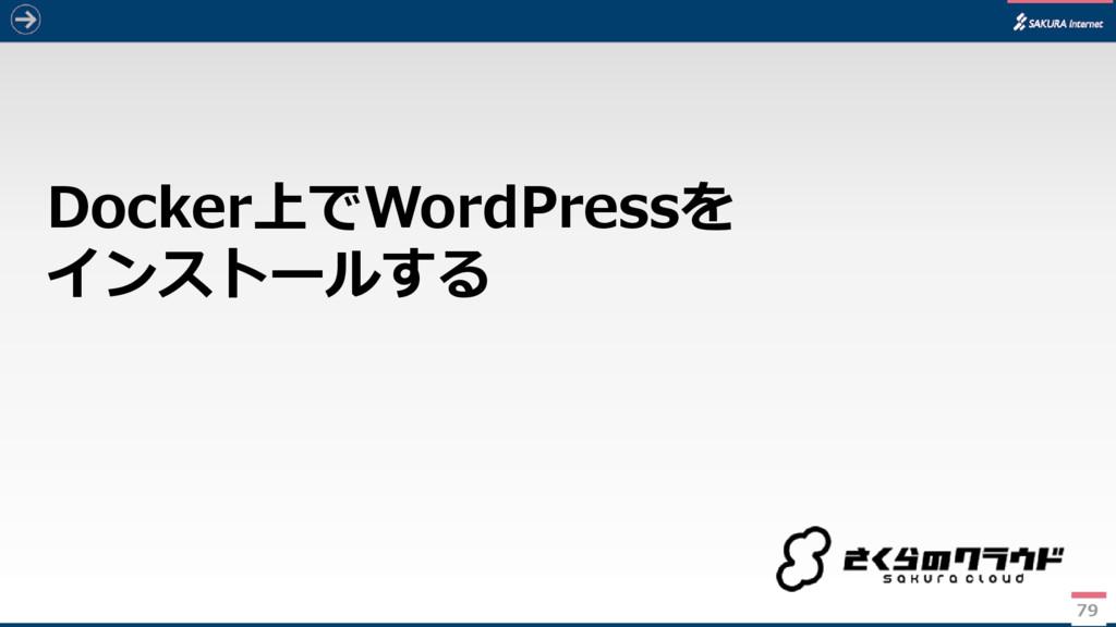 Docker上でWordPressを インストールする 79