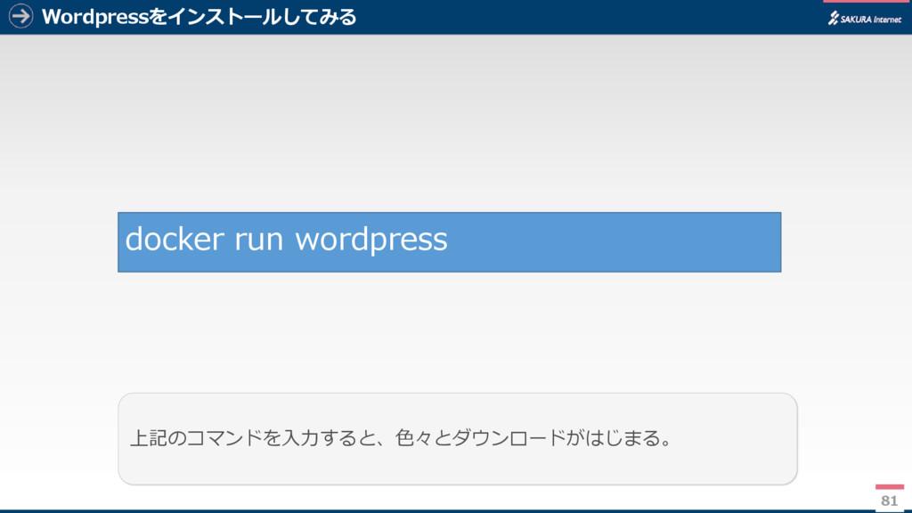 Wordpressをインストールしてみる 81 上記のコマンドを入力すると、色々とダウンロード...