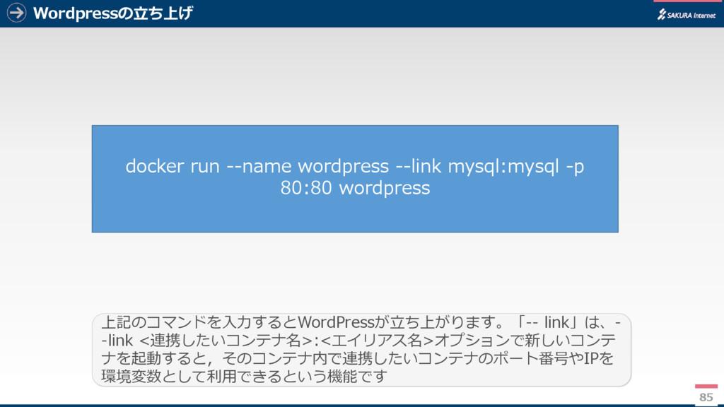 Wordpressの立ち上げ 85 上記のコマンドを入力するとWordPressが立ち上がりま...