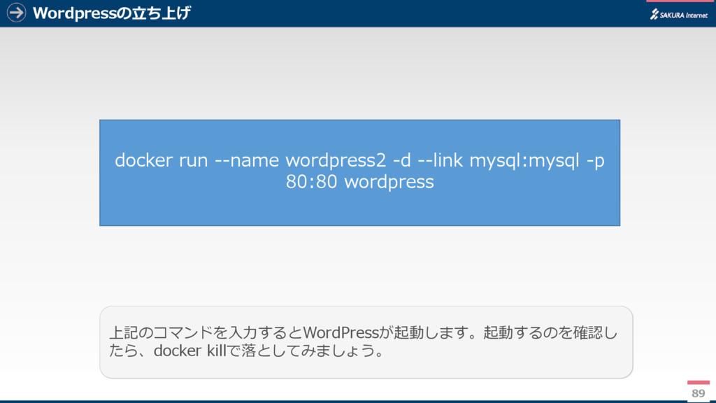 Wordpressの立ち上げ 89 上記のコマンドを入力するとWordPressが起動します。...