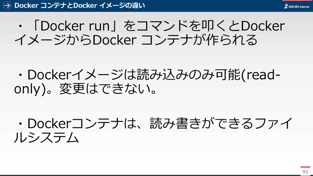 Docker コンテナとDocker イメージの違い ・「Docker run」をコマンドを叩...